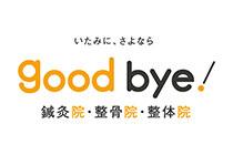 good bye鍼灸院・整骨院・整体院