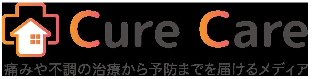 CureCare 痛みや不調の治療から予防までを届けるメディア