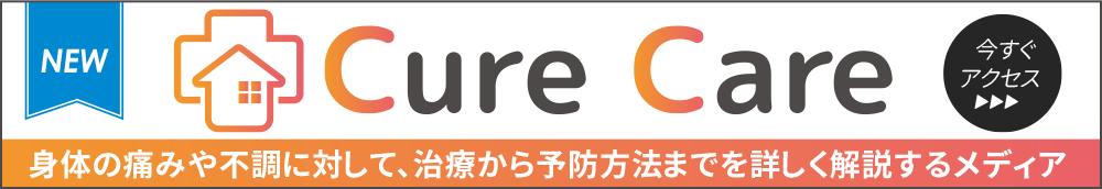 CureCare身体の痛みや不調に対して、治療から予防方法までを詳しく解説するメディア
